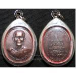 เหรียญหลวงปู่ญาท่านสวน วัดนาอุดม รุ่น ญาติโยมสร้างถวาย เนื้อทองแดง จ.อุบลราชธานี ปี 2542