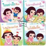 PBP-32 หนังสือชุดตุ๊กติ๊ก ตุ๊บปอง เยียมปู่ย่า (ปกอ่อน)
