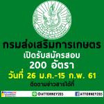 กรมส่งเสริมการเกษตร เปิดรับสมัครสอบ นักวิชาการส่งเสริมการเกษตร 200 อัตรา ตั้งแต่ 26 ม.ค.-15 ก.พ. 2561