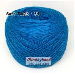 ไหมซอฟท์ทัช (Soft Touch) สี 34 สีฟ้าเข้ม