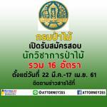 กรมป่าไม้ เปิดรับสมัครสอบ นักวิชาการป่าไม้ปฏิบัติการ 16 อัตรา ตั้งแต่วันที่ 22 มี.ค. - 17 เม.ย. 2561