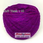 ไหมซอฟท์ทัช (Soft Touch) สี 44 สีม่วงเม็ดมะปราง (สีมวงโรยัล)