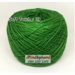 ไหมซอฟท์ทัช (Soft Touch) สี 39 สีเขียว