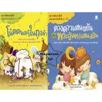 SB-037 หนังสือชุดเทพนิยายเด็กดี