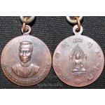 เหรียญสมเด็จพระนเรศวร หลวงปู่ดุลย์ อธิฐานจิต ปี 2524