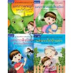 SB-018 หนังสือกลอนเพลงพื้นบ้าน ส่งเสริมการอ่าน การร้อง และท่องจำ ความสุขของมะนาว