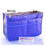 กระเป๋าจัดระเบียบ สีน้ำเงิน