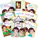 PBP-199 หนังสือชุด คำพ่อสอน (ปกอ่อน)