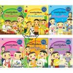 SB-026 หนังสือ ชุดครอบครัวสามสีซุกซน