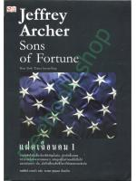 Sons of Fortune แฝดเฉือนคม เล่ม 1- 2 (1 ชุด)