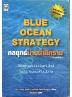 กลยุทธ์น่านน้ำสีคราม Blue Ocean Strategy