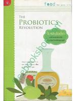 The Probiotics Revolution โปรไบโอติก มหัสจรรย์จุลินทรีย์ ทางเลือกใหม่เพื่อสุภาพดี