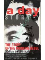 a day story