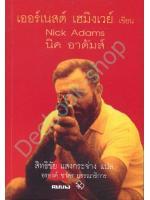 ์NIck Adams นิค อาดัมส์