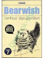 Bearwish