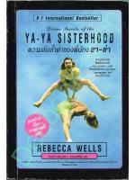 ความลับล้ำค่าของพี่น้อง ยา-ย่า Divine Secrets of the Ya-Ya Sisterhood