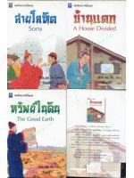 ชุดอนุรักษ์วรรณกรรมเก่าและหายาก 1. ทรัพย์ในดิน The Good Earth 2. บ้านแตก A House Divided 3. สายโลหิต Son