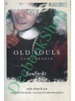 old souls กี่ภพกี่ชาติ ?
