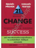 21 Change Process for Guaranteedfor Buiness Success