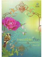 Irresistible Plan วรรณกรรมโรมานซ์คอลเล็กชั่นพิเศษ (1ชุด 2เล่ม)
