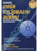 เทคนิคการวัดผลงานสมัยใหม่ Modern Performance Measurement (ไม่มีแผ่น CD)