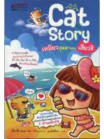 Cat Story เหมียวสุดฮาของเสี่ยวชี