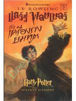 แฮร์รี่ พอตเตอร์ กับเครื่องรางยมทูต