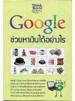 G่oogle ช่วยหาเงินได้อย่างไร