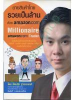 ขายสินค้าไทย รวยเป็นล้าน ด้วยamazon.com