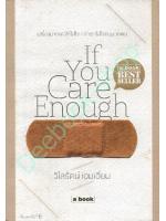 If You Care Enough มีเรื่องมากพอให้ใส่ใจ ถ้าเราใส่ใจกันมากพอ