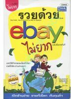 ีรวยด้วย eBay ไม่ยาก ฉบับเริ่มรวยทันที