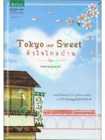 Tokyo So Sweet หัวใจไกลบ้าน