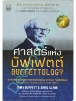 ศาสตร์แห่งบัฟเฟตต์ Buffettology