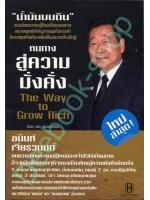 หนทางสู่ความมั่นคง The Way to Grow Rich