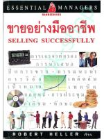 ขายอย่างมืออาชีพ Selling Successfully