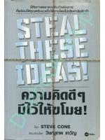 Steal These Ideas ! ความคิดดีๆ มีไว้ให้ขโมย