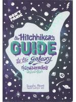 คู่มือท่องกาแล็กซี ฉบับนักโบก The Hitchhiker's Guide to the Galaxy