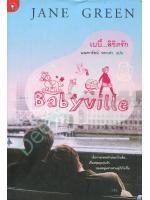 เบบี้...ลิขิตรัก จากเรื่อง Babyville