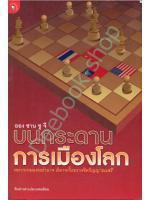ออง ซาน ซู จี บนกระดานการเมืองโลก