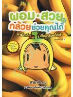 ผอม สวย กล้วยช่วยคุณได้