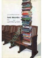 นิยายข้างจอ- มุมอ่านหนังสือของคนรักหนัง