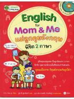 English fot Mom & Me แม่ลูกคุยอังกฤษ พิชิต 2 ภาษา(พร้อม CD)