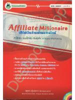 Affiliate Millionaire เสริฟเงินล้านผ่านออนไลน์