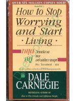 How to Stop Worrying and Start Living หยุดวิตกกังวลและอยู่อย่างมีความสุข