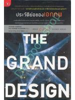 ประวัติย่อของเอกภพ The grand design