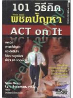 101 วิธีคิด พิชิตปัญหา ACT on It