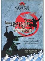 ไอ้หนูซามูไร วิถีแห่งมังกร Young Samurai : The Way of The Dragon