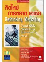 คิดใหม่การตลาดเอเซีย Rethinking Markrting