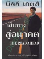 เส้นทางสู่อนาคต The Road Ahead (ปกแข็ง)