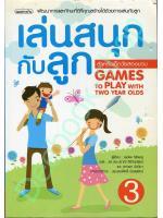 เล่นสนุกกับลูก เล่ม 3 สำหรับเด็กวัยสองขวบ